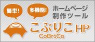 cobricohp-banner