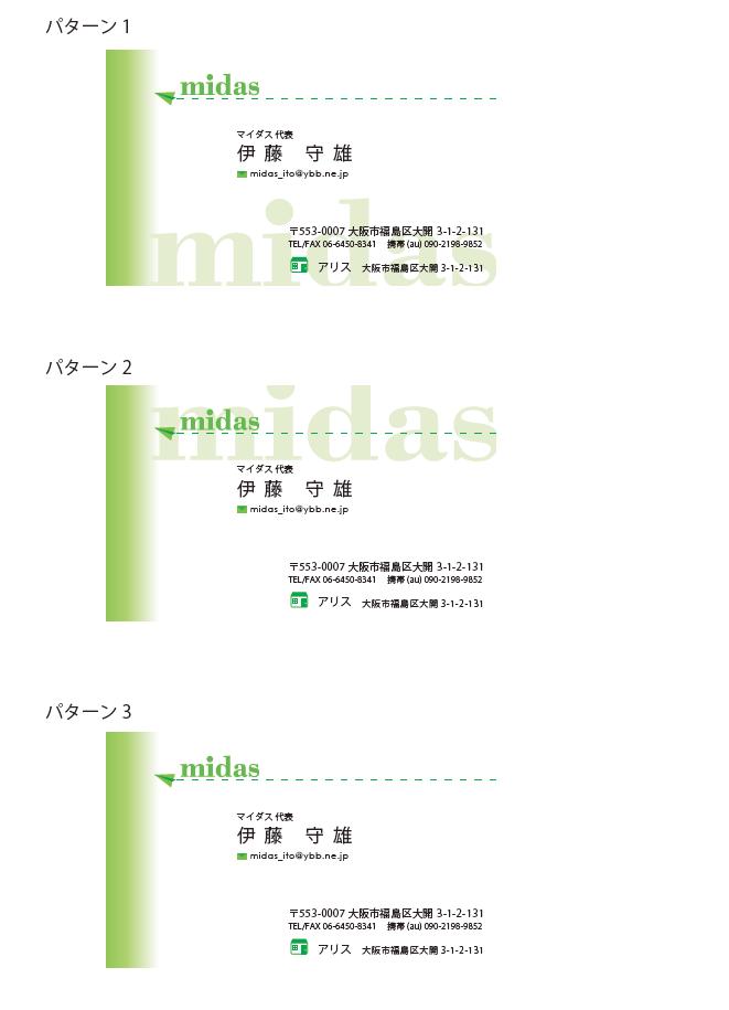 名刺のデザイン制作は大阪アプリ開発で