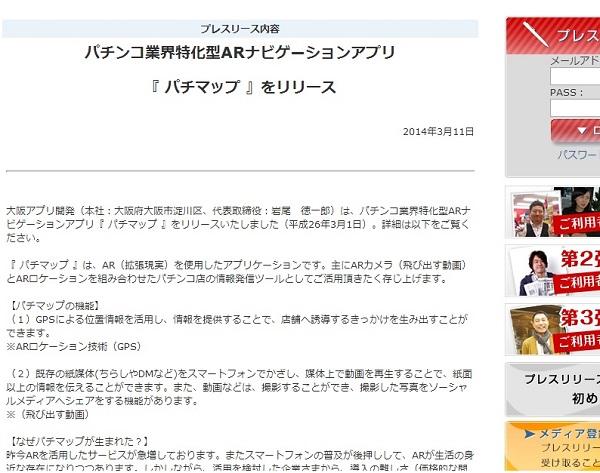 大阪・関西のアプリ開発会社が制作したパチンコ業界特化型アプリ パチマップ